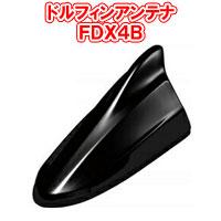 【送料無料!】ビートソニック FDX4汎用シリーズ FDX4B ブラック 汎用カラー塗装済製品 ドルフィンアンテナ Beat-Sonic