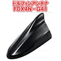 【送料無料!】ビートソニック 日産専用FDX4Nシリーズ FDX4N-G41 ダイヤモンドブラック(G41) 日産純正カラー塗装済製品 ドルフィンアンテナ Beat-Sonic