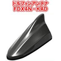 【送料無料!】ビートソニック 日産専用FDX4Nシリーズ FDX4N-KAD ダークメタルグレー(KAD) 日産純正カラー塗装済製品 ドルフィンアンテナ Beat-Sonic