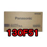 【送料無料!】パナソニックバッテリー  130F51/ER1・130F51/ER2  Panasonic