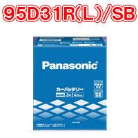 パナソニックバッテリー  95D31R(L)/SB  Panasonic