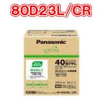 パナソニック環境配慮型カーバッテリー circla 80D23L/CR Panasonic