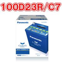 【送料無料!】パナソニック 業界最高水準の大容量バッテリーカオス 100D23R/C7 Panasonic
