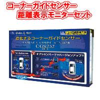 【送料無料!】距離表示モニターセット CGS252-M障害物までの距離と位置をモニターで表示データシステム コーナーガイドセンサーData system