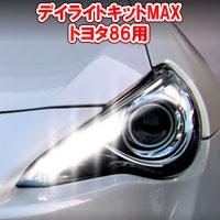 【送料無料!】配線加工ナシでポジションランプ明るく常時点灯化!ビートソニック デイライトキットMAX DLKZ02 トヨタ86用(DAYLIGHT KIT) Beat-Sonic