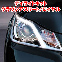 【送料無料!】ビートソニック DLK5B クラウン アスリート/ロイヤル(アダプティブハイビームなし車専用)H24/12-H27/9 デイライトキット Beat-Sonic