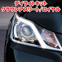 【送料無料!】ビートソニック DLK4B クラウン アスリート/ロイヤル(アダプティブハイビーム付車専用)H24/12-H27/9 デイライトキット Beat-Sonic