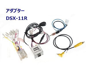 【送料無料!】ビートソニック DSX-11R 三菱デリカD:5(メーカーオプションナビ+6スピーカー付車) 取付けキット(サウンドアダプター) Beat-Sonic