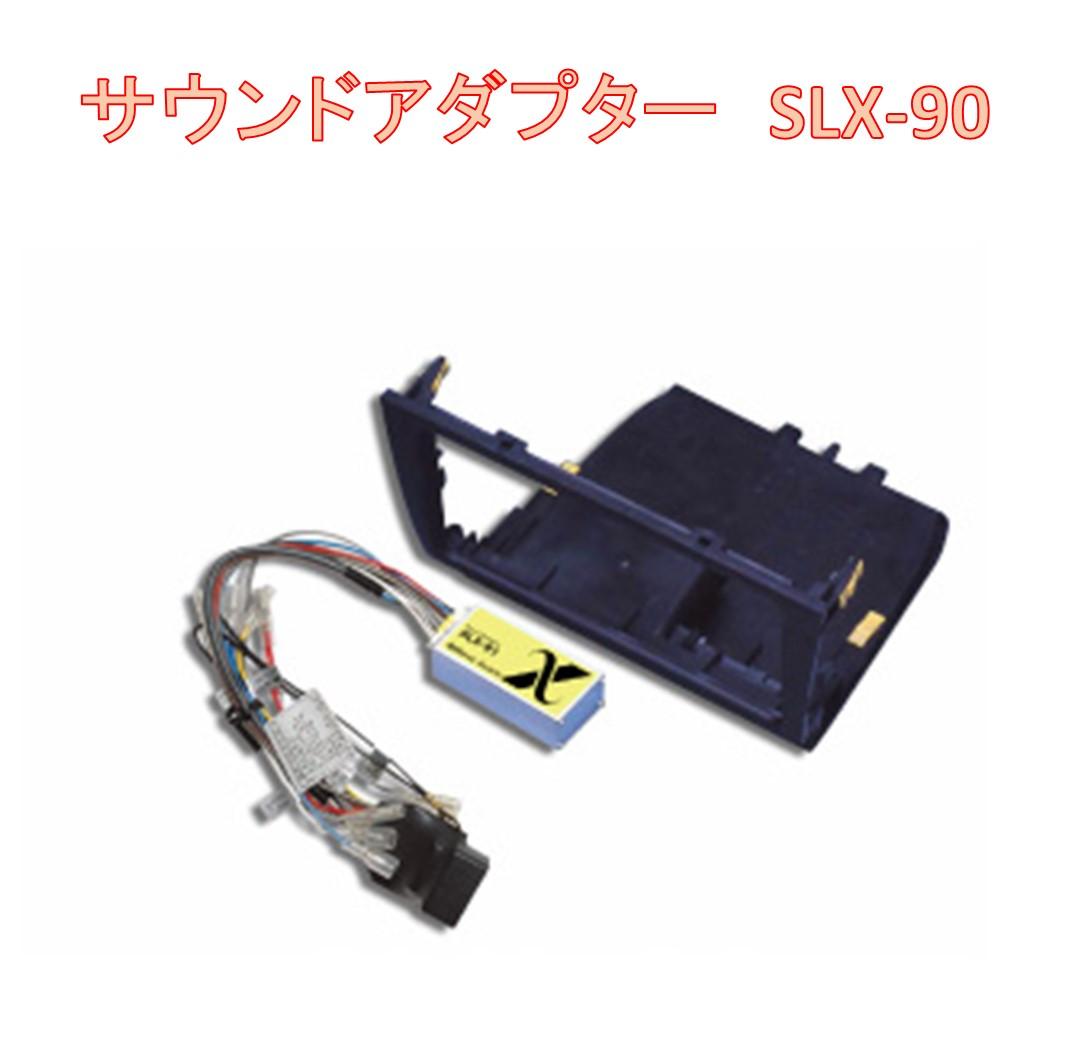 【送料無料!】ビートソニック SLX-90 アルテッツァ 前期 取付けキット(サウンドアダプター) Beat-Sonic