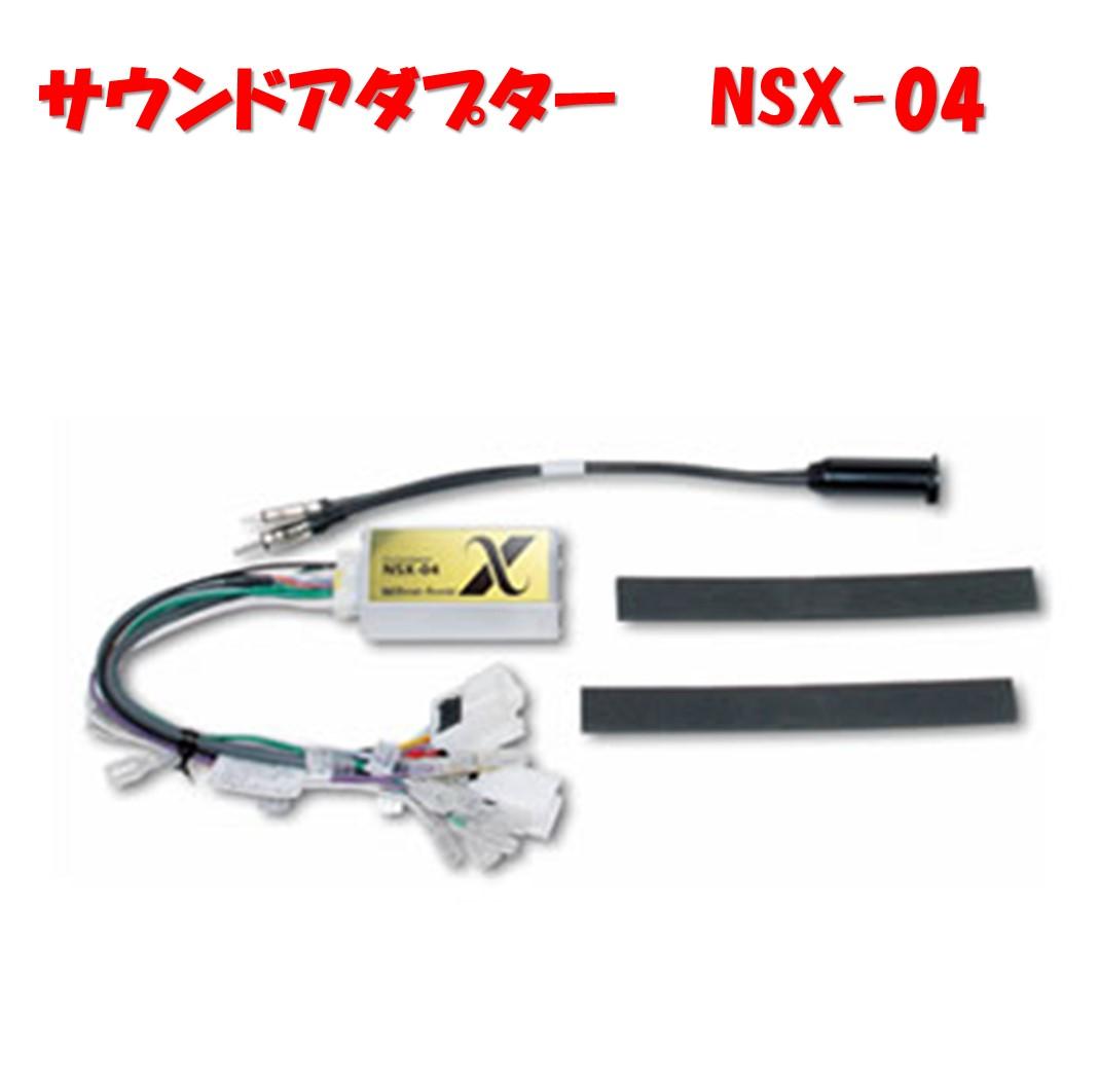 ビートソニック NSX-04 日産 汎用 取り付けキット(サウンドアダプター) Beat-Sonic