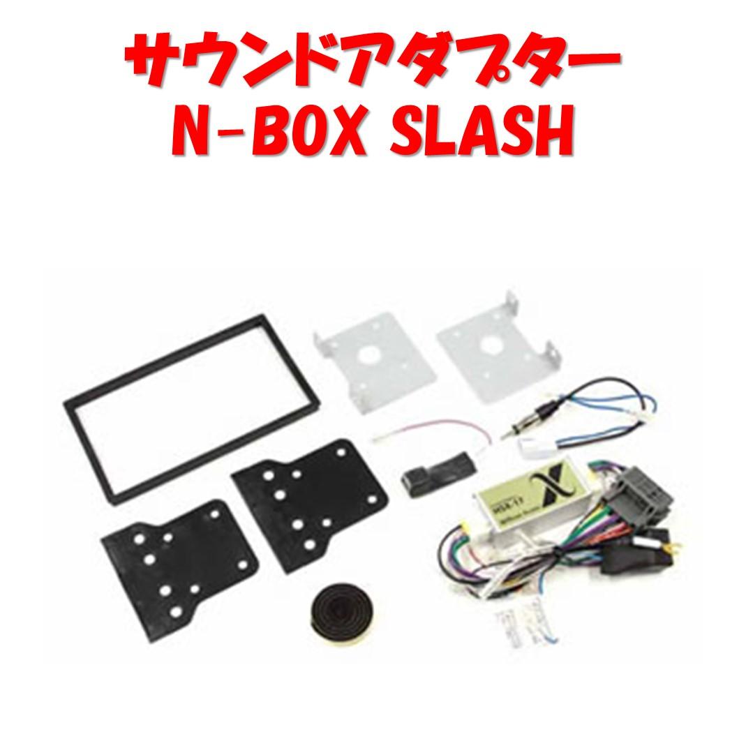 【送料無料!】ビートソニック HSX-17A N-BOX SLASH (JF1/JF2) サウンドマッピングシステム(オーディオレス)付車専用 (サウンドアダプター) Beat-Sonic