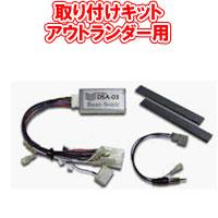 ビートソニック DSA-03 アウトランダー (CW系) メーカーオプションナビ付 ロックフォードフォスゲートプレミアムサウンド付車専用取り付けキット(サウンドアダプター) Beat-Sonic