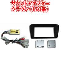 【送料無料!】ビートソニック MVX-43BR (ブラック) クラウンアスリート/エステート/ロイヤル(170系) 取り付けキット(サウンドアダプター)  Beat-Sonic