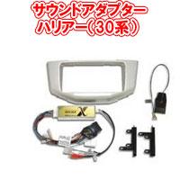 【送料無料!】ビートソニック MVX-82A ハリアー・ハリアーハイブリット (30系) 取り付けキット(サウンドアダプター)  Beat-Sonic