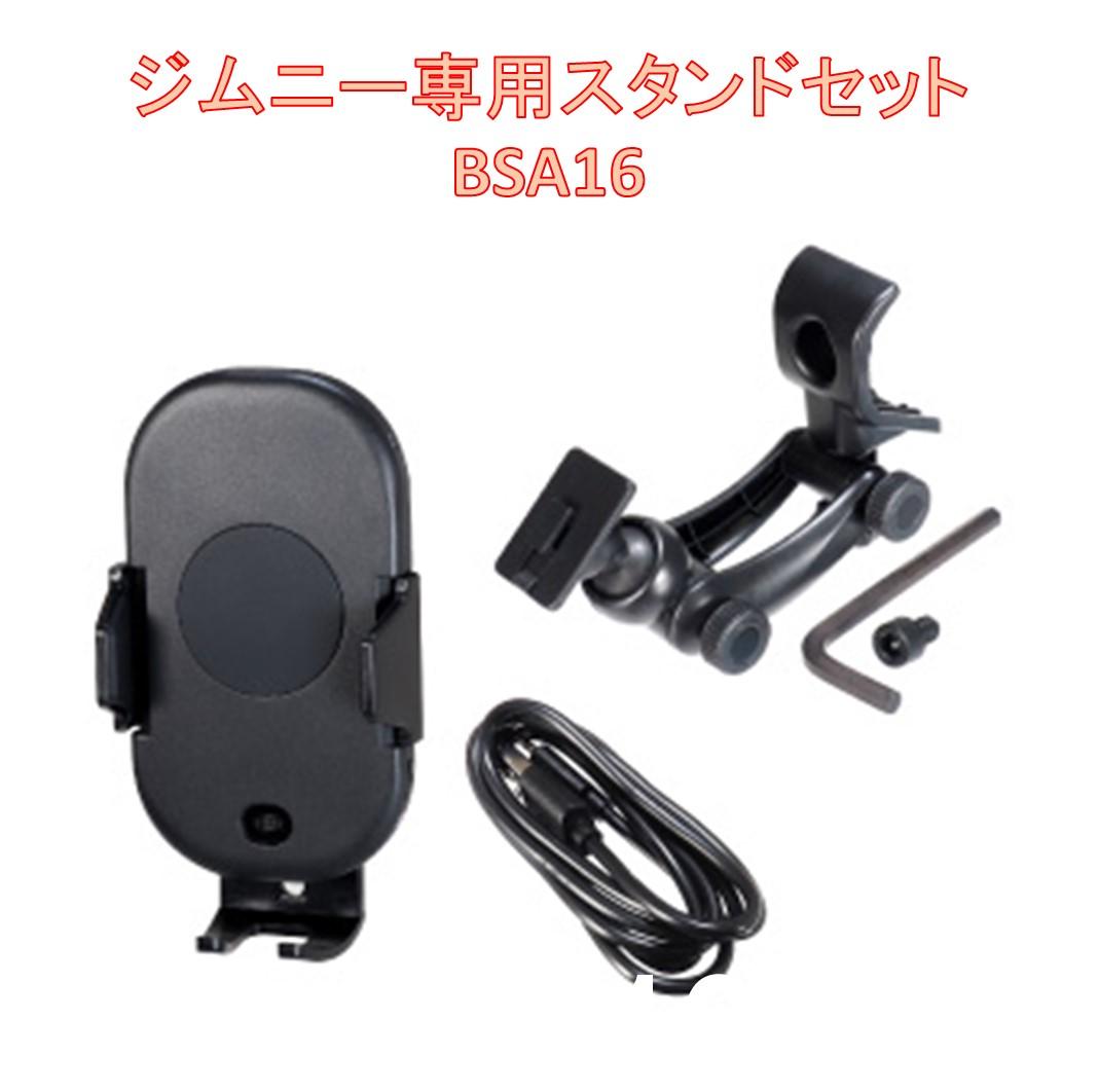 ビートソニック BSA16 ジムニー専用スタンドセット  Beat-Sonic