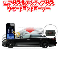 【送料無料!】スマートフォンで車高コントロール自由自在!データシステム ASR682-iエアサス&アクティブサスコントローラーDatasystem