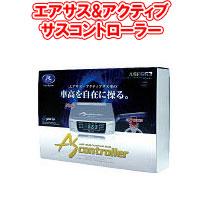 【送料無料!】車高を自由にコントロール!データシステム ASE663エアサス&アクティブサスコントローラーDatasystem