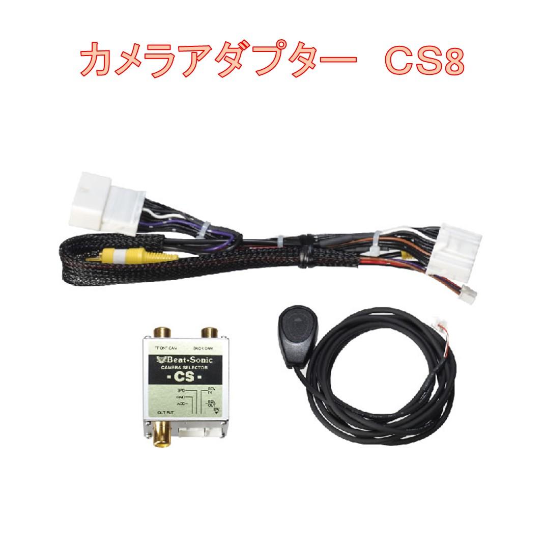 【送料無料!】ビートソニック CS8 カメラセレクター Beat-Sonic