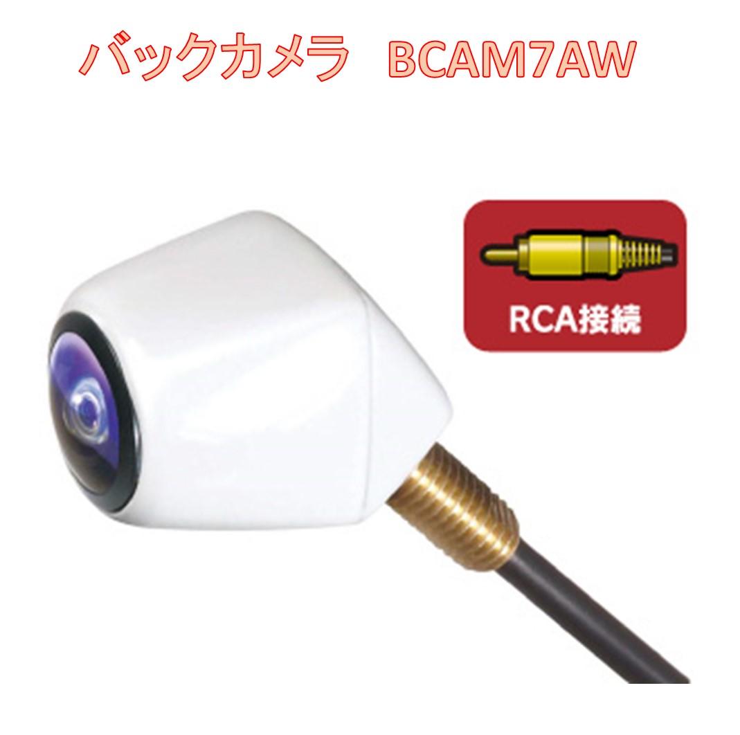【送料無料!】ナンバープレートにシンプル取付!ビートソニック BCAM7AW バックカメラ カメレオン Mini (普通自動車専用) Beat-SonicND-BC6(パイオニア)/CY-RC70KD(パナソニック)の代替に!