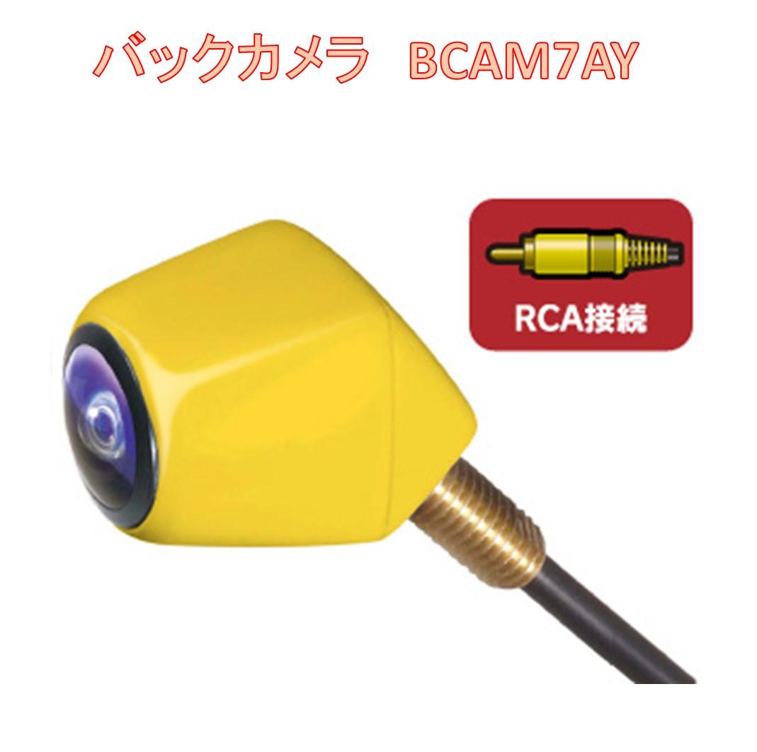 【送料無料!】ナンバープレートにシンプル取付!ビートソニック BCAM7AY バックカメラ カメレオン Mini (普通自動車専用) Beat-SonicND-BC6(パイオニア)/CY-RC70KD(パナソニック)の代替に!
