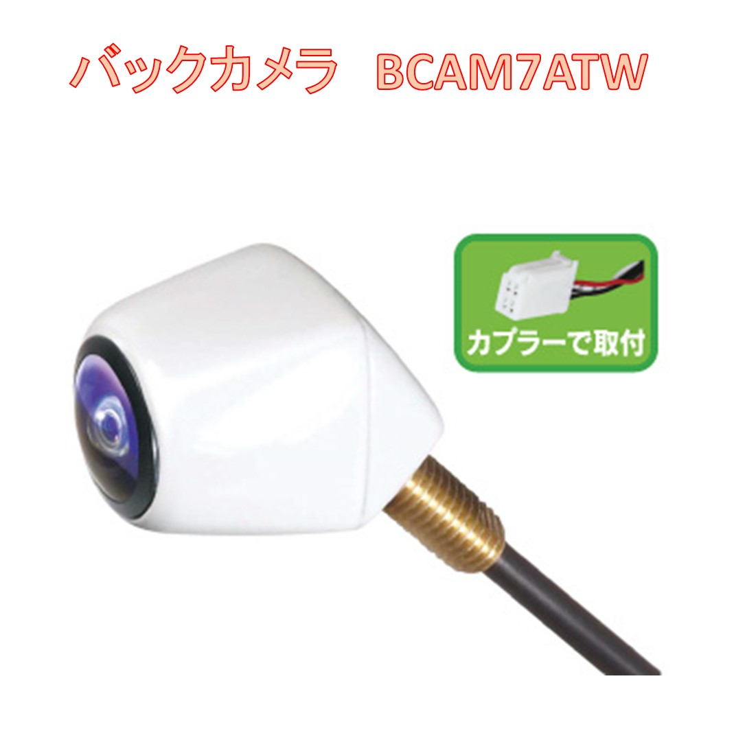 【送料無料!】加工ナシでバックカメラをカンタン取り付け!ビートソニック BCAM7ATW バックカメラ カメレオン Mini (普通自動車専用/トヨタ/ダイハツディーラーオプションナビ専用) Beat-Sonic バックアイカメラ