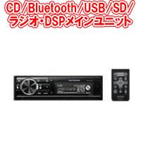 リスニングポジションから各スピーカーまでの距離差を補正!カロッツェリア DEH-970 CD/Bluetooth/USB/SD/チューナー・DSPメインユニット carrozzeria