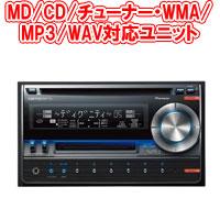 CD-RやCD-RWもクルマで再生可能!カロッツェリア FH-P530MD-B MD/CD/チューナー・WMA/MP3/AAC/WAV対応メインユニット  carrozzeria