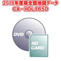【送料無料!】【2016年度版!】パナソニック CA-HDL165D HDS600・700シリーズ用2016年度版HDDナビ全国地図データ更新キット 【全国版】 Panasonic