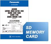 【2020年度版!】 パナソニック CA-SDL205D 地図SDHCメモリーカード AS300/LS710・810/R300・330・500/S300・310/Z500/ZU500・510シリーズ用 Panasonic