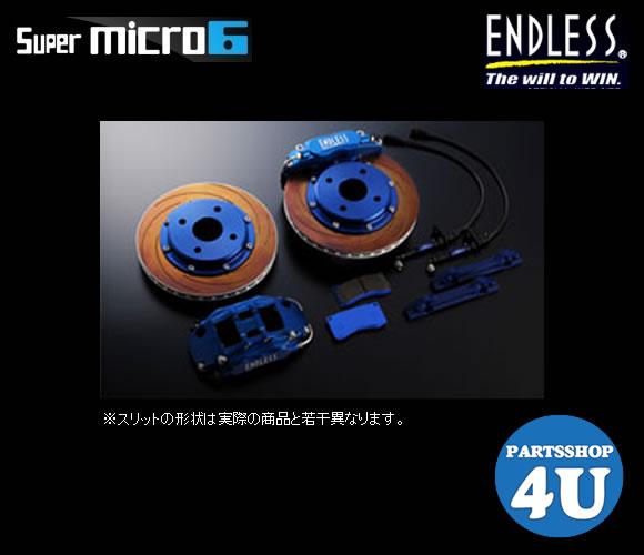 【エンドレス】【ENDLESS】【ブレーキキャリパー】【SuperMICRO6(フロント用)】【システムインチアップキット】【MRワゴン】【MF21S】