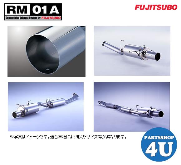 【フジツボ】【FUJITSUBO】【マフラー】【エキゾースト】【RM-01A】【ミラージュアスティ】【型式 E-CJ4A】年式 H7.12~H10.10