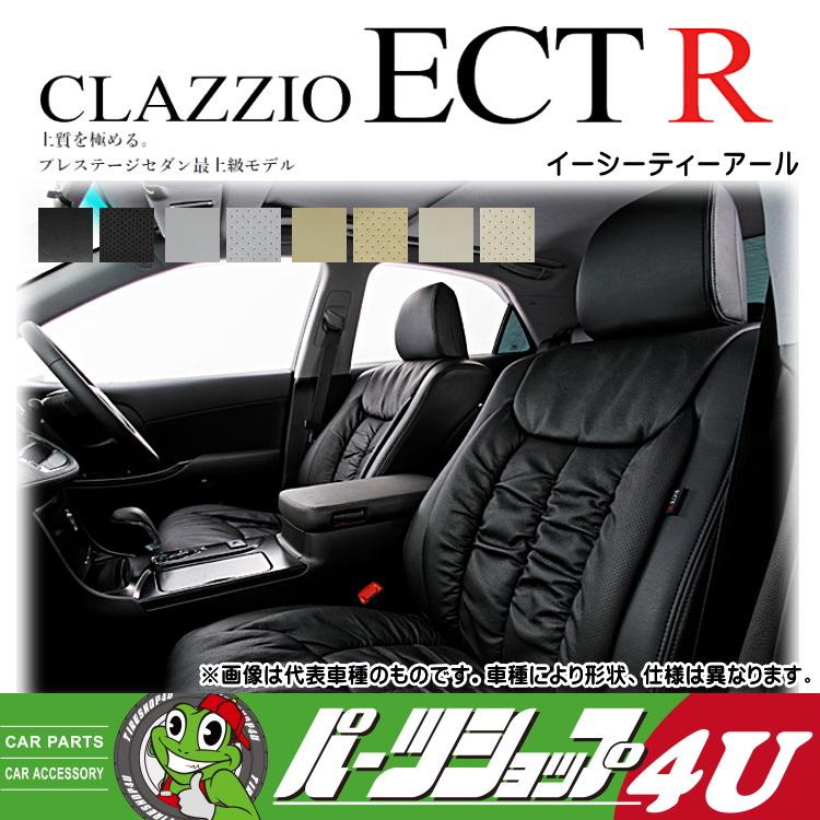【Clazzio】【クラッツィオ】【Clazzio ECT R】【シートカバー】【シーマ】【Y33】H8/6~10/8 5人乗り 1列目ノーマルヘッドレスト
