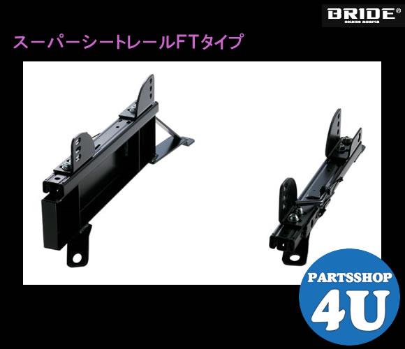 【BRIDE】【ブリッド】【スーパーシートレール】【FTタイプ】【GT-R】【型式 R35】【年式 '07/12~】