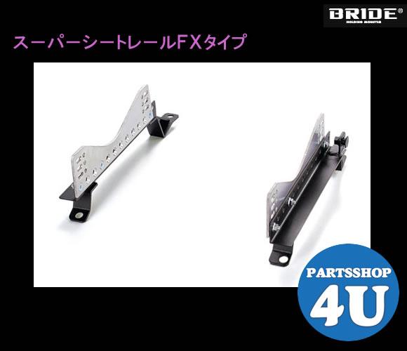 【BRIDE】【ブリッド】【スーパーシートレール】【FXタイプ】【タンク・ルーミー】【主要型式 M900A】【年式 '16/11~】【右用 T399/左用 T400】