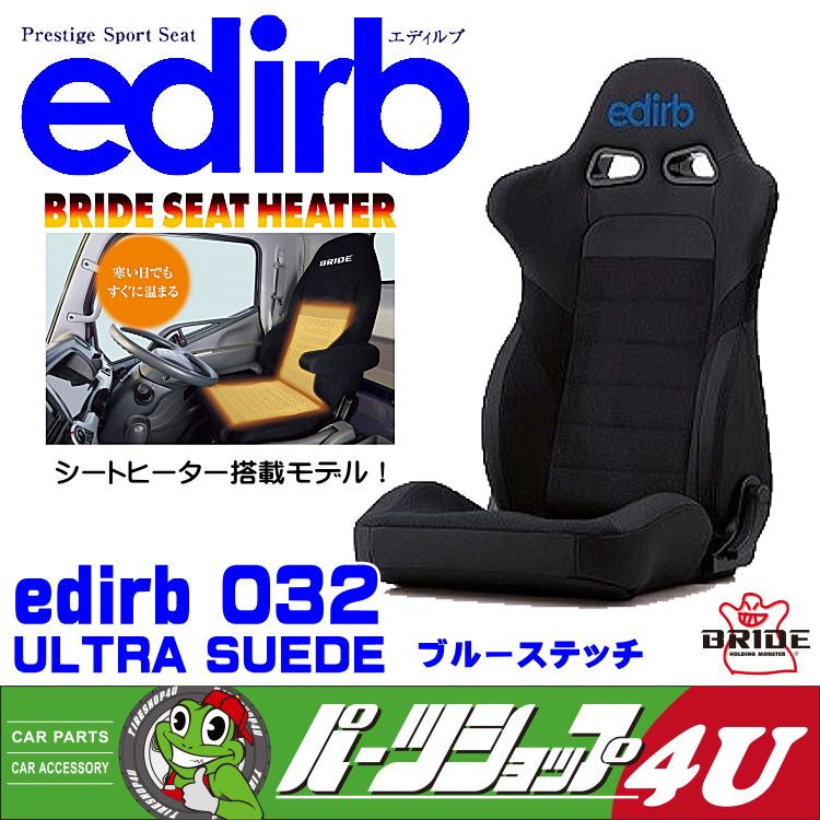 edirb 032 ULTRA SUEDE エディルブ リクライニングシート ブルーステッチ ウルトラスエード プロテインレザー シートヒーター搭載 シート BRIDE ブリッド 高級車 快適 保安基準適合 車検対応 日本製 E35PCA