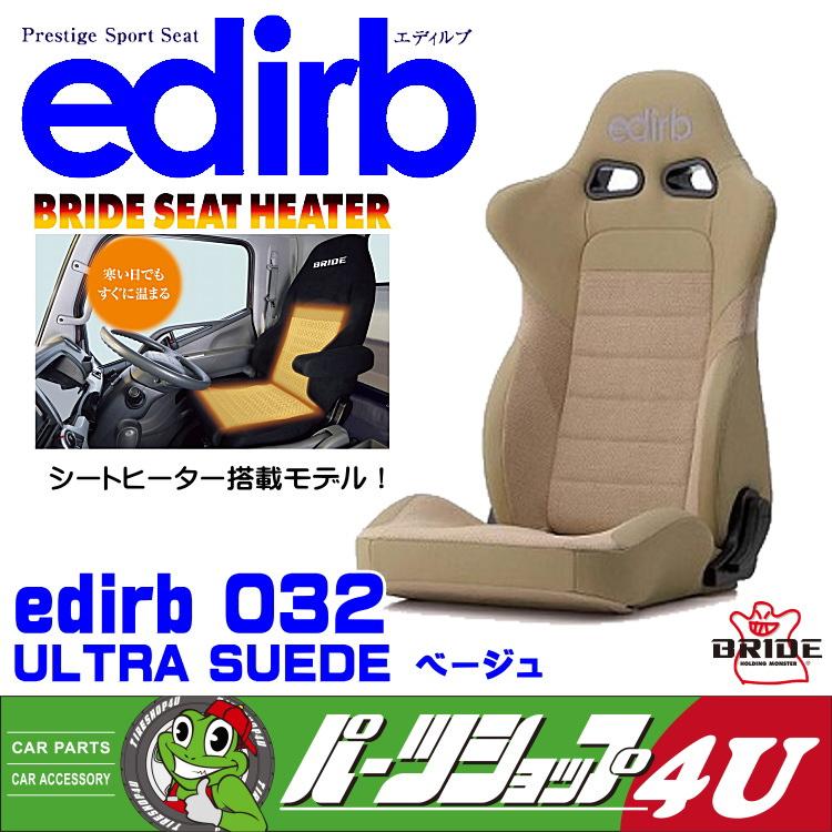 edirb 032 ULTRA SUEDE エディルブ リクライニングシート ベージュ ウルトラスエード プロテイン レザー シートヒーター搭載 シート BRIDE ブリッド 高級車 快適 保安基準適合 車検対応 日本製 E35QNM