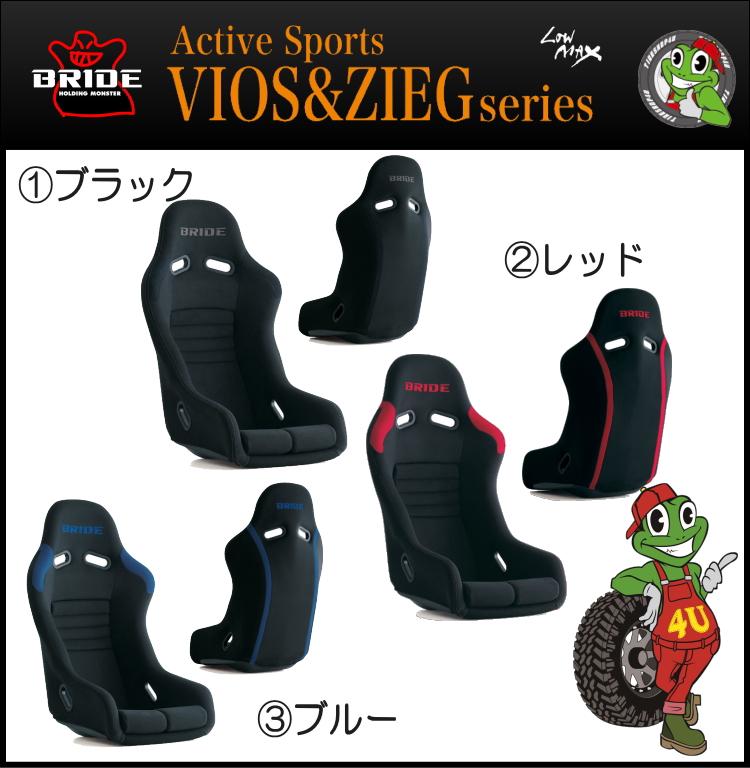 BRIDE VIOS3 REIMS フルバケットシート ブリッド 専用シートクリーナー付き Active Sports ビオス3 レイムス ブラック レッド ブルー 保安基準適合品 日本製 シート FRP製クリアブラックシェル 個人宅配送不可