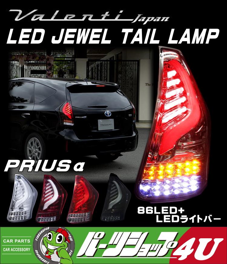 Valenti Used Jewel Led Tail Lights 4 Color Clear Chrome Red Herfried Light Smoke Black