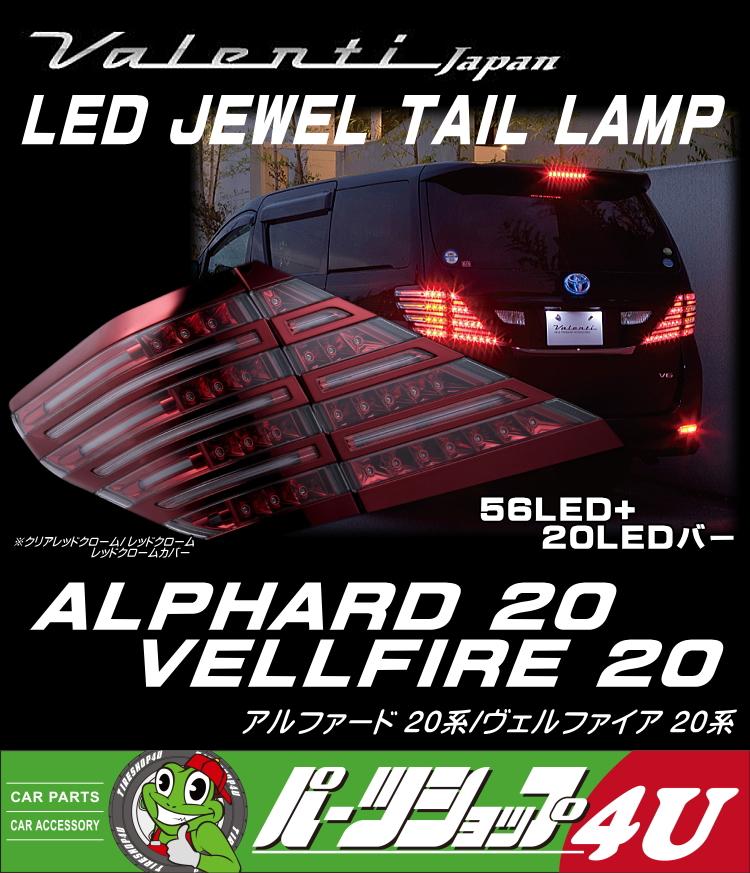 [Vivid brilliance,] [VALENTI] [Valenti] [Used] [LED tail lights: [JEWEL TAIL LAMP] [Jewel LED tail lights: System [20] [Alphard] [ALPHARD] [Vellfire] [VELLFIRE] [Cover Cara — can be selected: [Full LED]