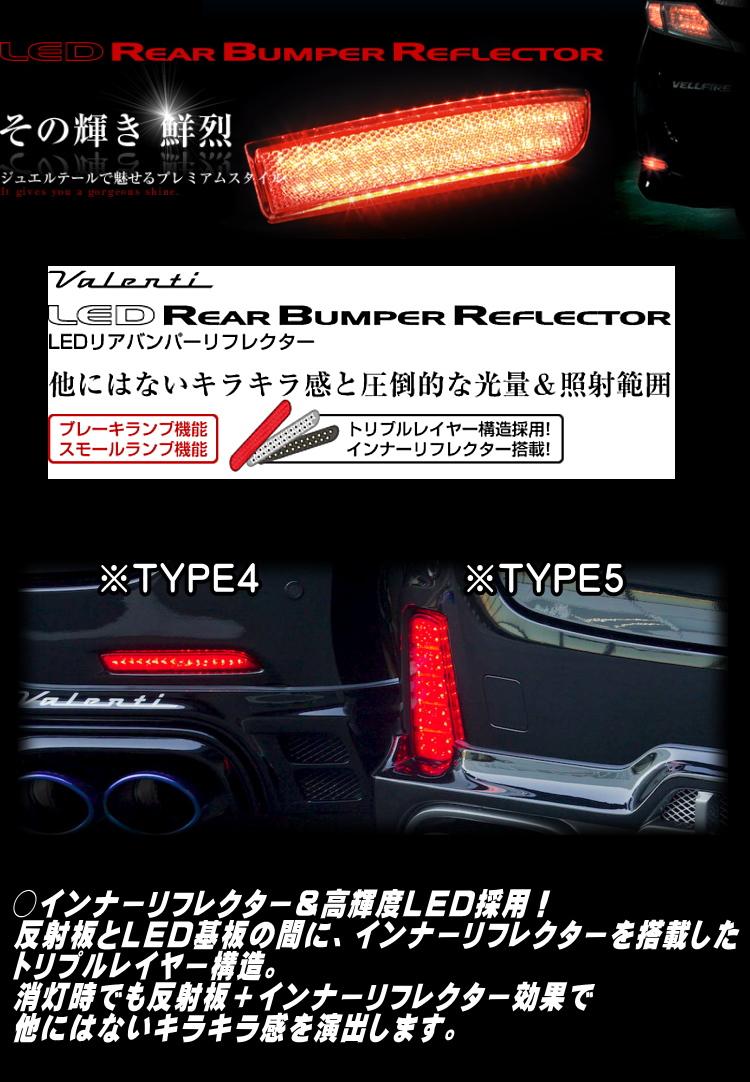 [, the brightness, vivid] [VALENTI] [LED rear bumper reflector] [Toyota]  [Noah] [Voxy] [エスクァイア] [80 system] [prius α] [40 system] [スペイド] [140  system]