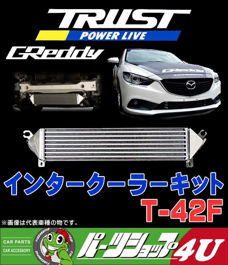 parts shop 4u rakuten global market trust intercooler kit t 42f mazda cx 5 ke2fw. Black Bedroom Furniture Sets. Home Design Ideas