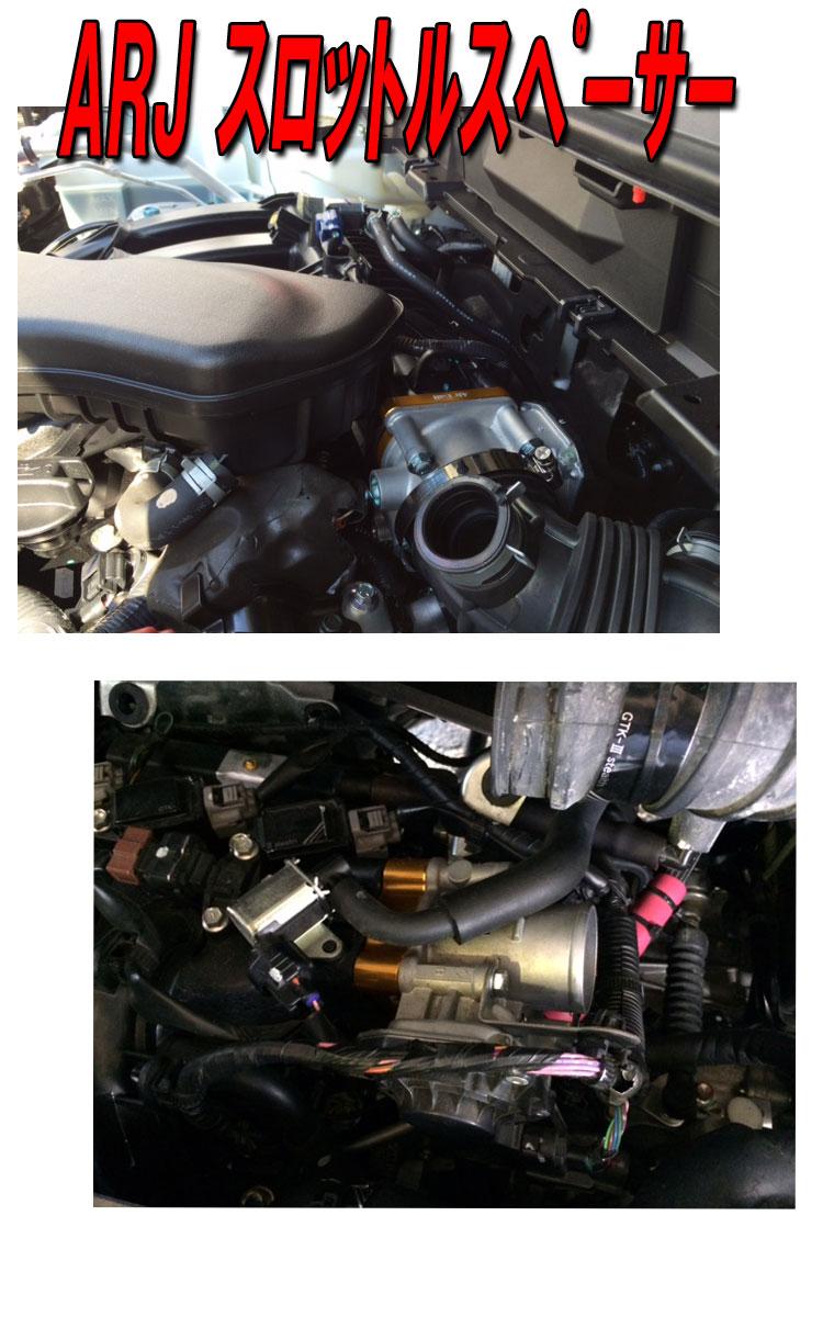 ARJ throttle spacer throttle response improvement, fuel economy improvement