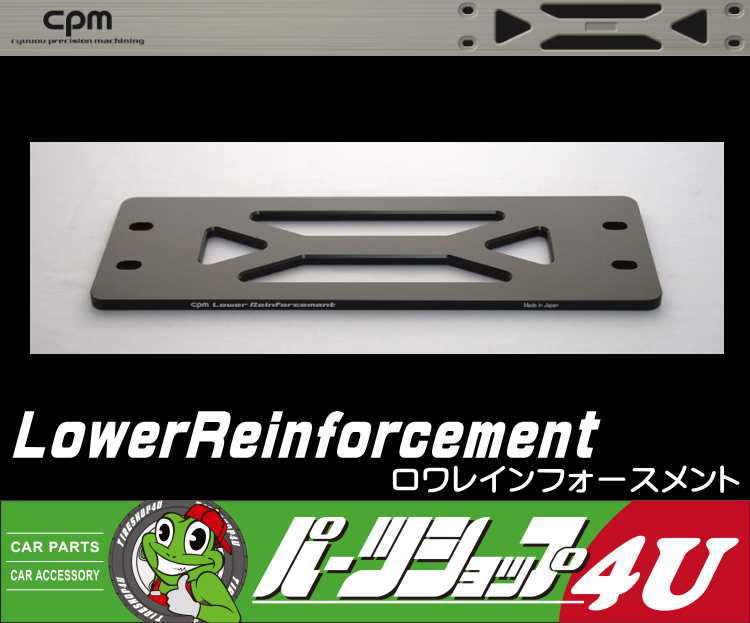 【CPM】 Rein【ボディ補強パーツ】【BMW】【E82】【Lower Rein forcement】【ロワレインフォースメント】】【シーピーエム】取付けボルト一式付属 ※純正プレートと共締め, カスカワムラ:57a6ccf5 --- lg.com.my