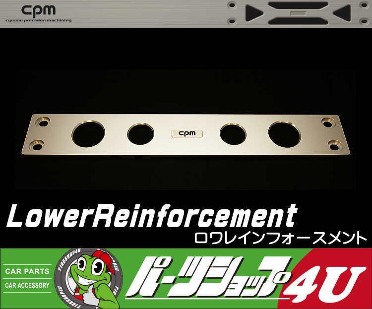 【CPM】【ボディ補強パーツ】【LEXUS】【レクサス】 Rein【CT200h】【HS250h】【Lower Rein forcement】【ロワレインフォースメント】【シーピーエム】, お返し ギフト専門店 しきたり美人:ae580da6 --- lg.com.my