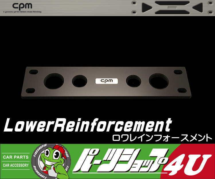 【CPM】【ボディ補強パーツ Rein】【AUDI】【アウディ】【S6,RS6(C6)】【Lower Rein forcement】【ロワレインフォースメント】【シーピーエム】, NEXT51:543e25b7 --- lg.com.my