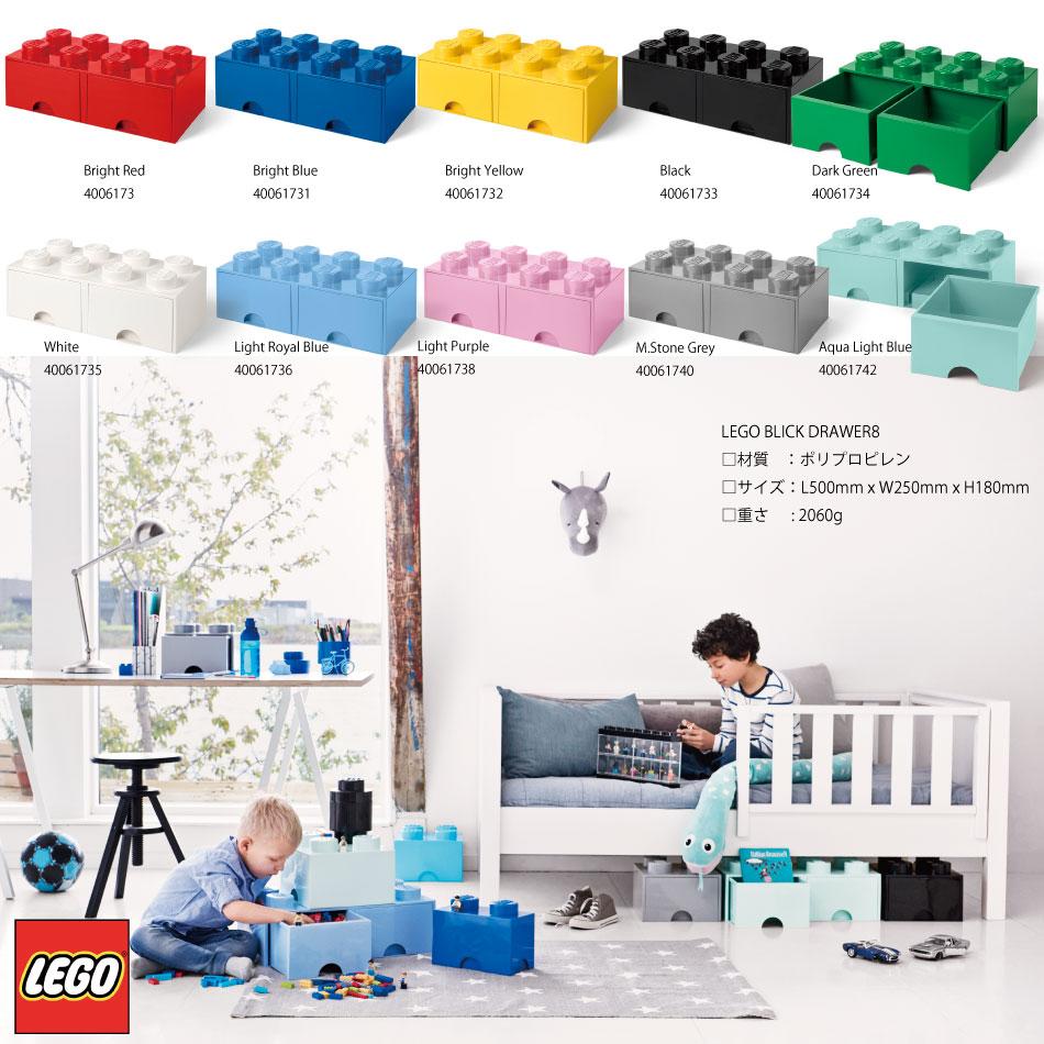 LEGO BRICK DRAWER8 Bright Red Bright Blue Bright Yellow Black Drak Green White Purple Gray レゴ ブリック ドロワー8 引き出しタイプ ブライト レッド ブルー イエロー ブラック グリーン ホワイト パープル グレー、選べるお得な5個セット!!