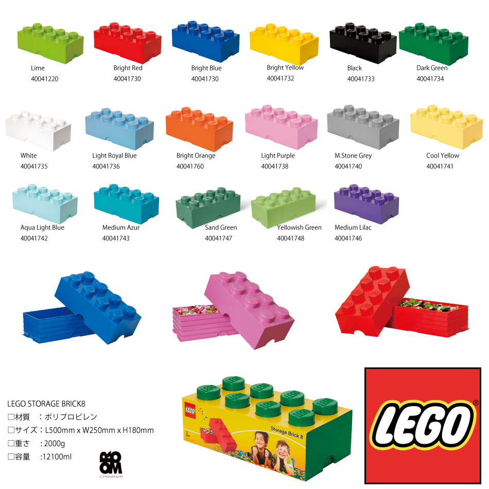 LEGO STRAGE BRICK8 Bright Red/Bright Blue/Bright Yellow/Black/Drak  Green/White Etc Lego Storage Brick 8