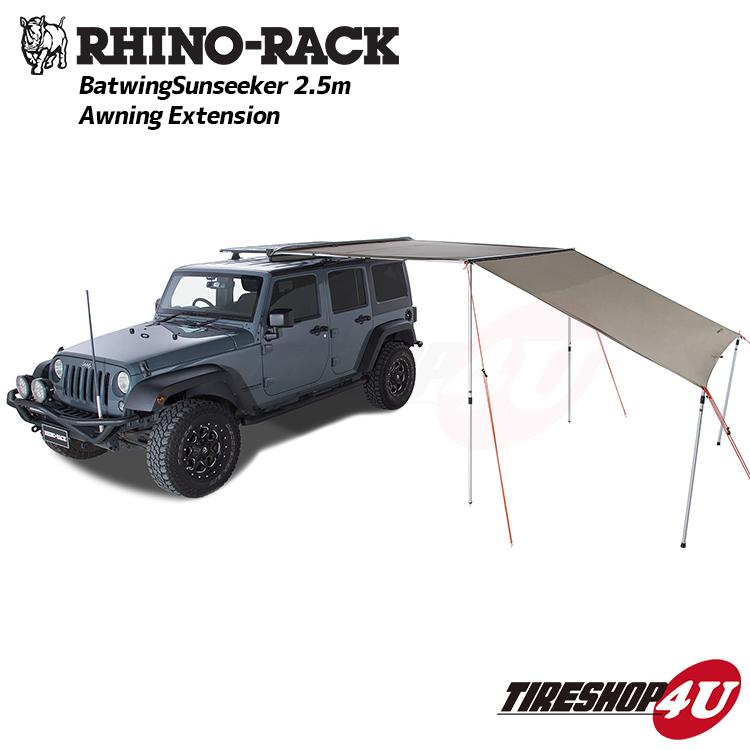 送料無料 RHINO-RACK ライノラック Batwing Sunseeker 2.5m Awning Extension バットウィング サンシーカー オーニング エクステンション