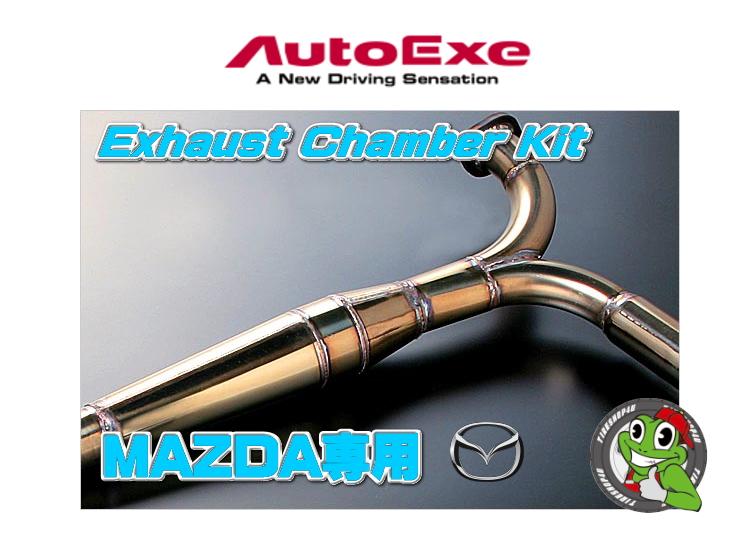 (rx8:) 马自达 egzorstchamber 试剂盒主要管直径︰ 60.5 毫米 → φ 50.8 x 2 / 室直径︰ 90 毫米
