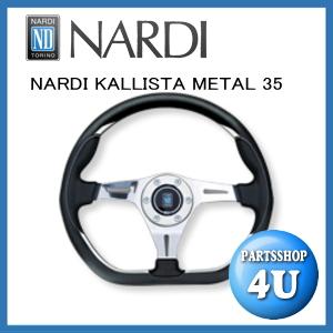 【正規品】【NARDI】【KALLISTA METAL 35(カリスタ)】【350φ】【N202】75th Anniversary Line【ブラックレザー/POLスポーク】【ステアリング】【ハンドル】【ナルディ】【STEERING】【カードOK】